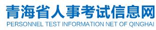 青海人事考试网:2020年青海二建成绩查询入口