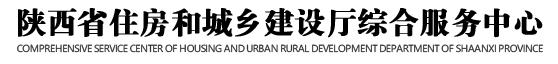 陕西省住房和城乡建设厅综合服务中心网站:2020年陕西二建成绩查询入口