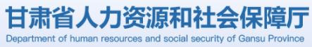 甘肅省人力資源和社會保障廳網站:2020年甘肅二建成績查詢入口