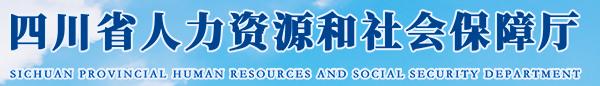 四川人事考試網:2020年四川二建成績查詢入口