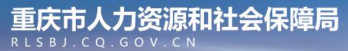 重慶市人力資源和社會保障局網站:2020年重慶二建成績查詢入口