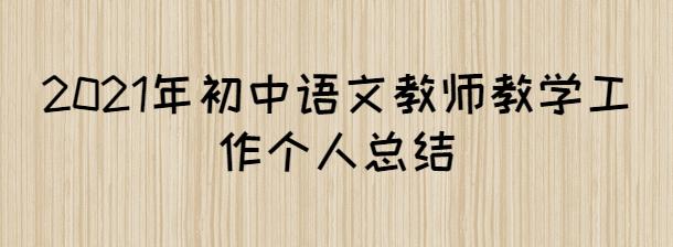 2021年初中语文教师教学工作个人总结