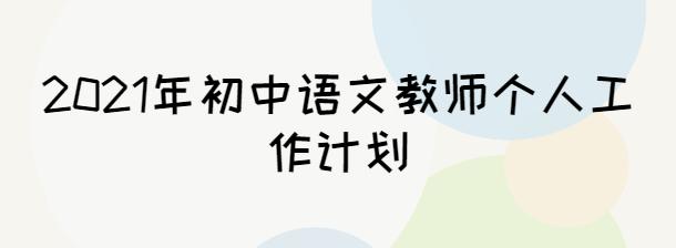 2021年初中语文教师个人工作计划