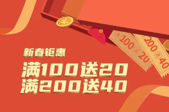 【新春钜惠】21世纪教育网全年最大充值福利来了!