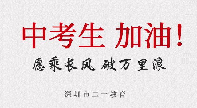 2021年廣東省深圳市中考押題試卷(開放申請)