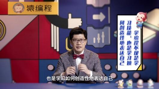 猿編程:薛兆豐、高曉松推薦的少兒編程課好在哪里?