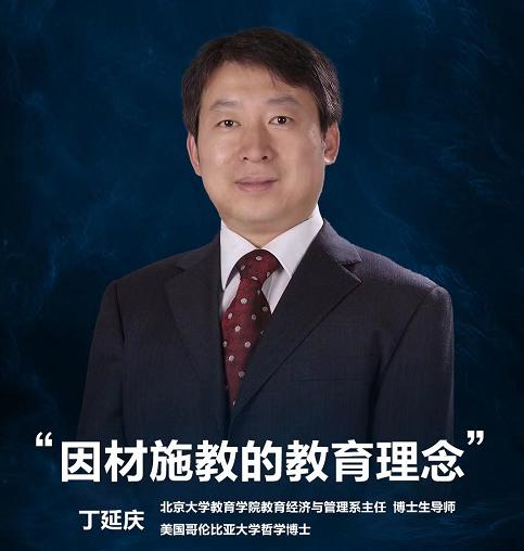 『精銳高端輔導-關注2021年高考新動向』北京線上發布會