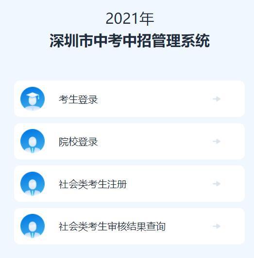 深圳市中考中招管理系统-登录入口