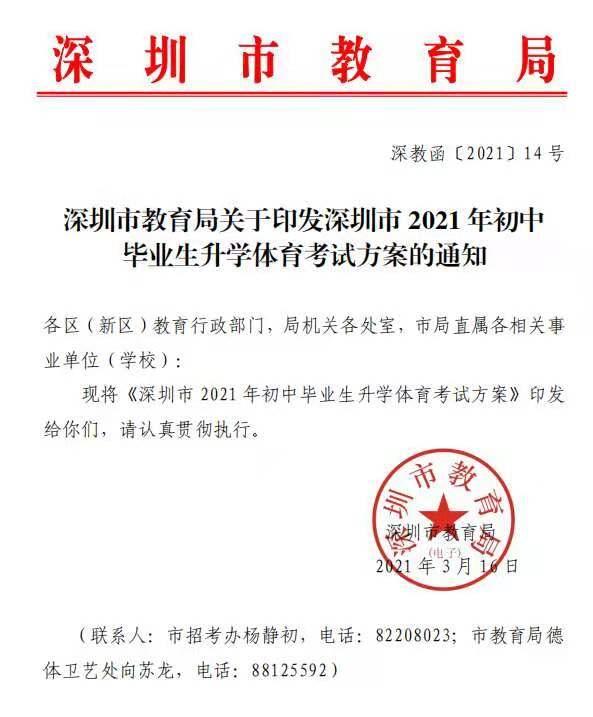 2021年深圳體育中考方案出爐!4月13日開考,滿分首次增至50分