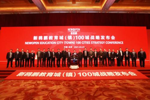 """新鸥鹏教育城(镇)100城战略发布:先""""立教"""",再""""立城""""的全球展望"""