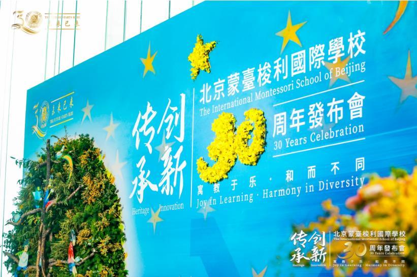 """北京蒙台梭利国际学校举办30周年发布会 """"传承·创新""""主题教育盛会见证未来"""
