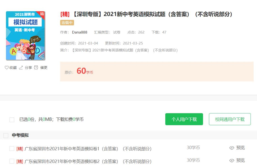 ★2021年深圳英语新中考模拟卷(含答案)