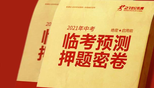 ★2021深圳中考历史、道德与法治押题试卷(含答案解析)