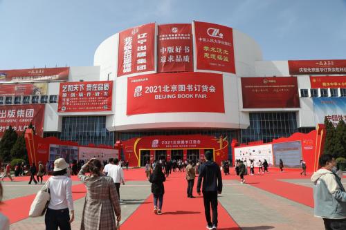 2021北京图书订货会闭幕