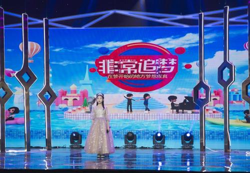 五一看北京电视台《非常追梦》 桔子树小演员上演视听盛宴