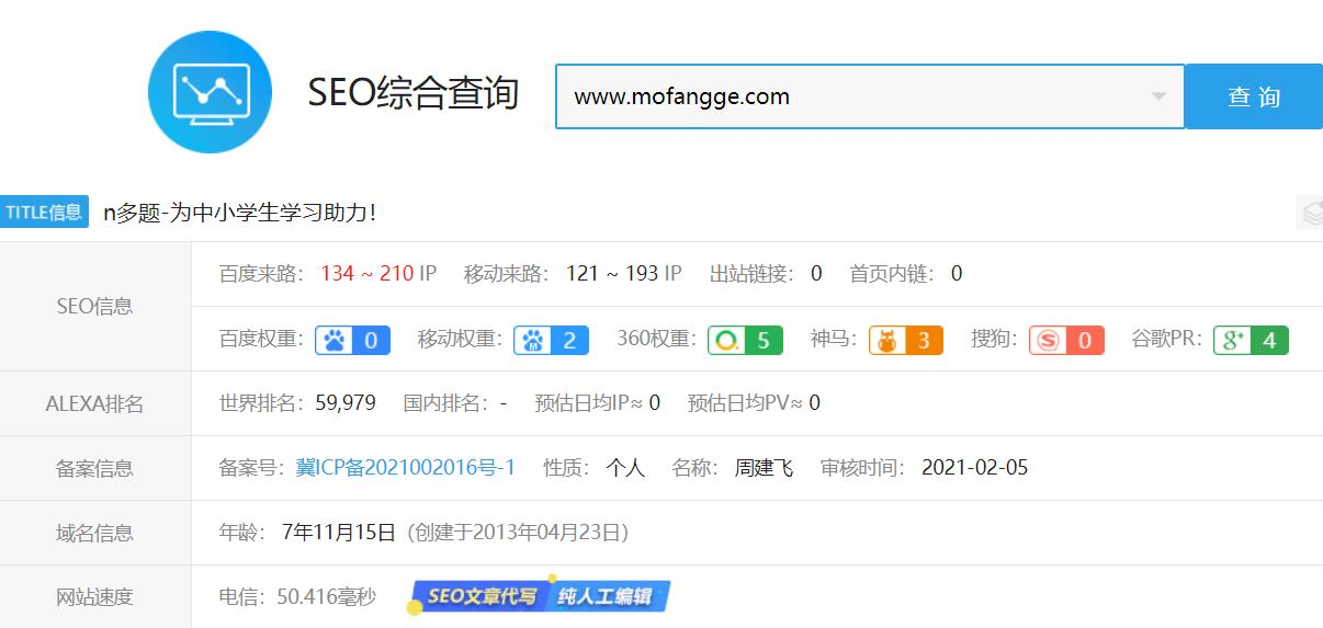 题库魔方格网站倒闭,有人说可惜了,有人说活该~!