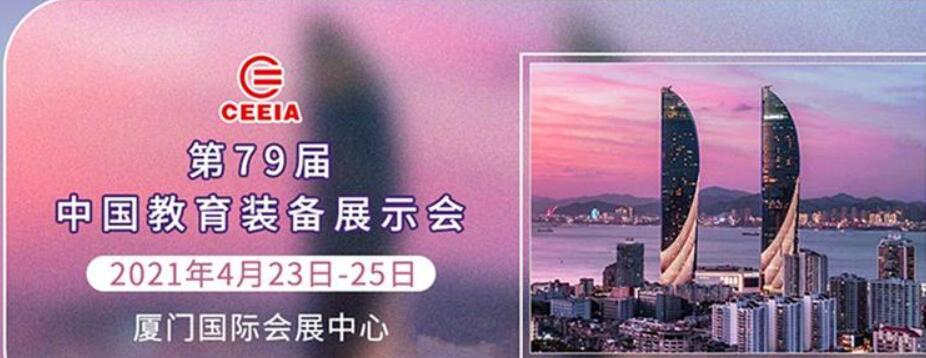 2021年第79届中国(厦门)教育装备展示会-举办日期在4月份