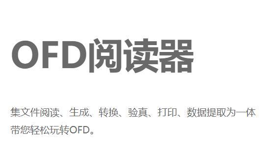 ODF是什么文件?后缀ofd文件怎么打开