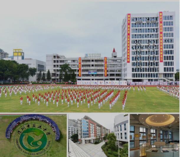 深圳市盐港中学 2021年自主招生章程