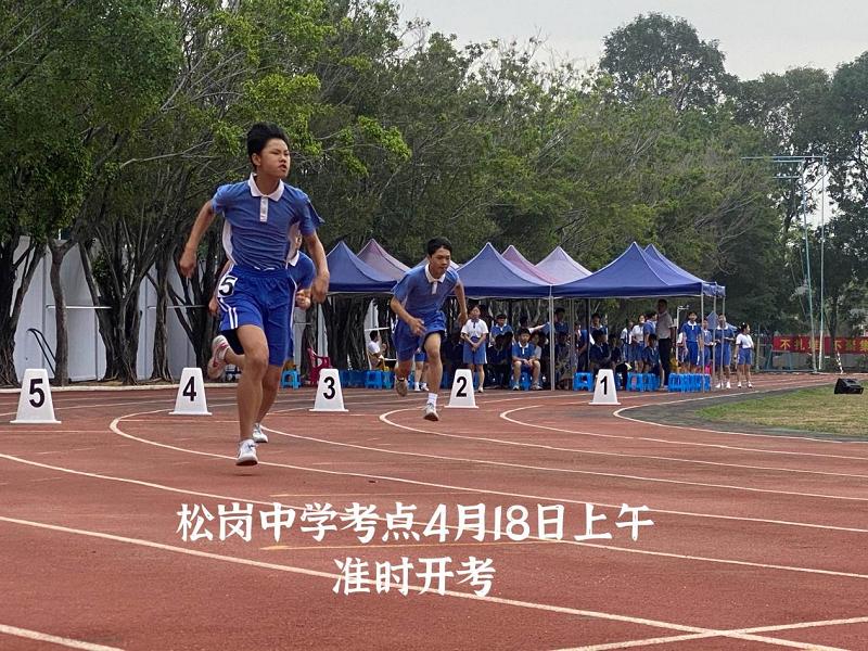 4月18日深圳市体育中考有序进行中,全市过半考生已完成考试