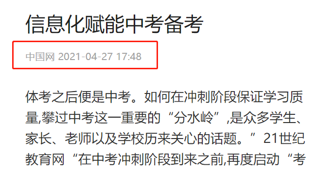 中国网、广州日报、深圳特区报,官媒相继点赞二一教育为中考备考赋能!