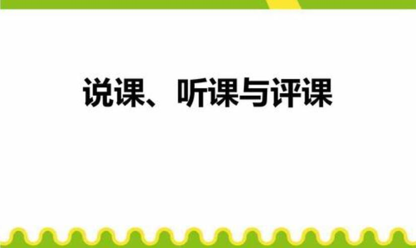 教师评课-赛课网站video.sucaiwang.cn介绍