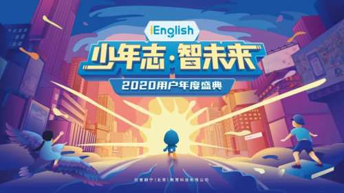 iEnglish 2020用户年度盛典将在京举行
