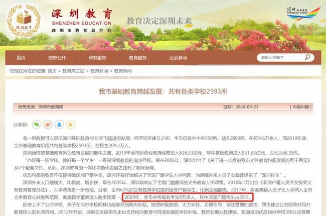 2021年深圳中考情况分析,非深户考生如何应对填报志愿