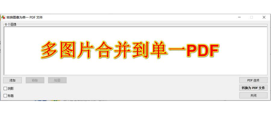 【良心软件】多张图片怎么合并成一个PDF文件,图片转PDF