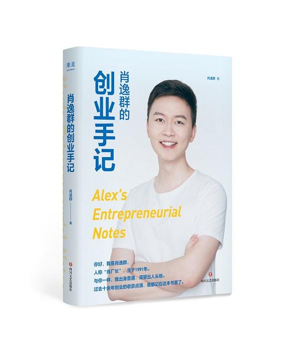 私域肖廠長:《肖逸群的創業手記》正式出版,首次公開90后CEO的11次創業故事