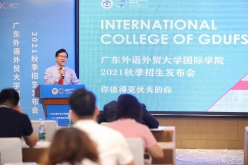 你值得更優秀的你 ——廣外國際學院舉辦2021年秋季招生發布會