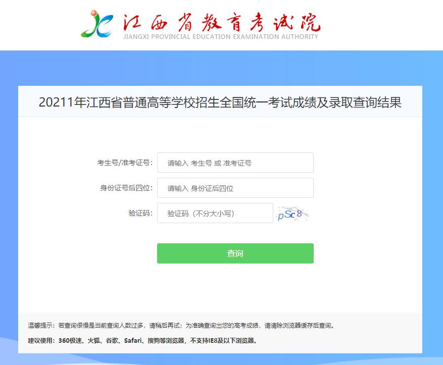 2021江西高考成绩查询入口已开通:http://gkcf.jxedu.gov.cn/