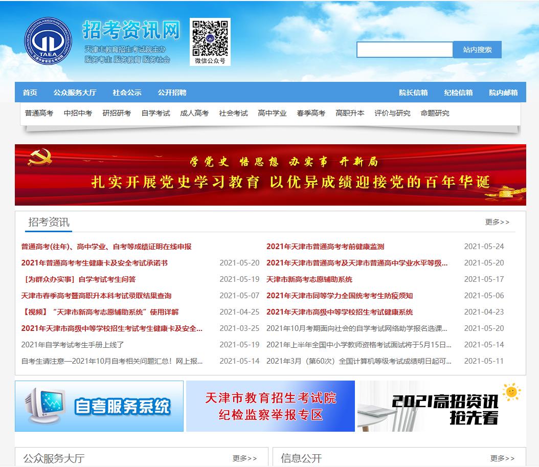 2021天津高考成绩查询入口已开通