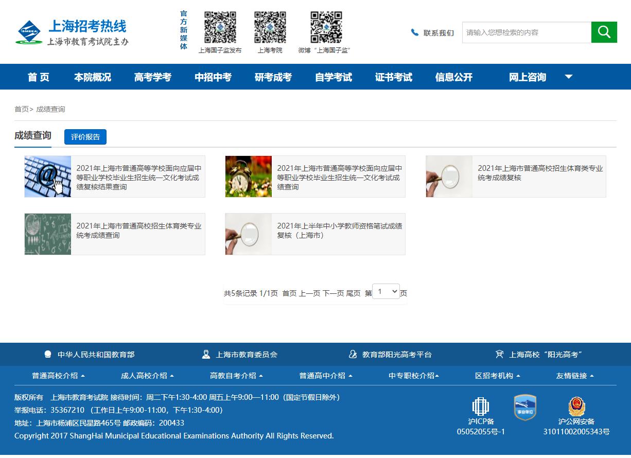 2021上海高考成绩查询入口:http://www.shmeea.edu.cn/page/24300/