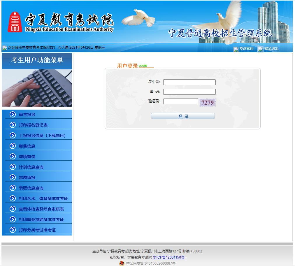 2021宁夏高考成绩公布时间及查询入口