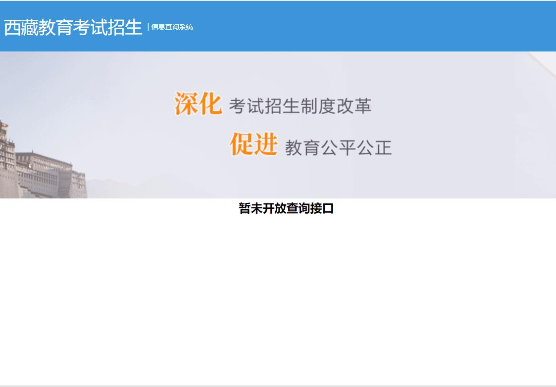 2021西藏高考成绩公布时间及查询入口