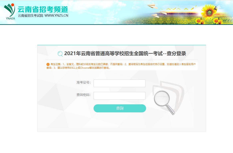 2021云南高考成绩公布时间及查询入口