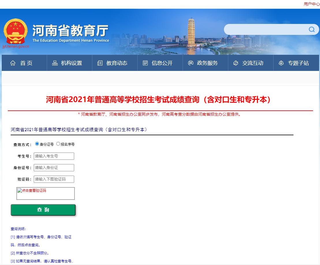2021河南高考成绩公布时间及查询入口