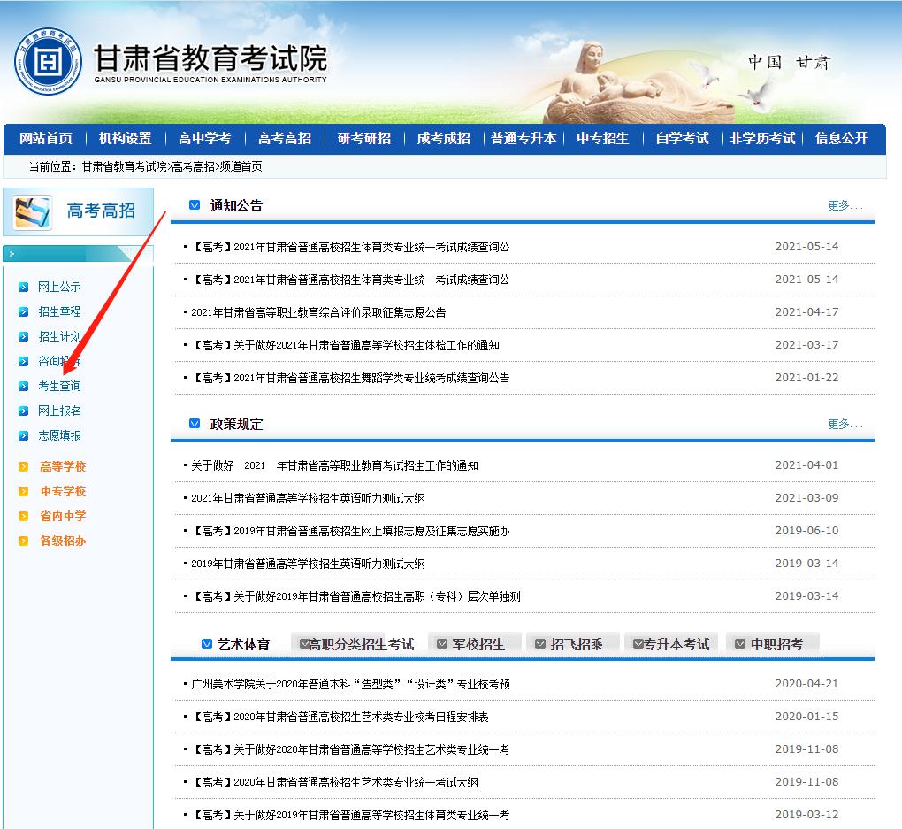 2021甘肃高考成绩公布时间及查询入口
