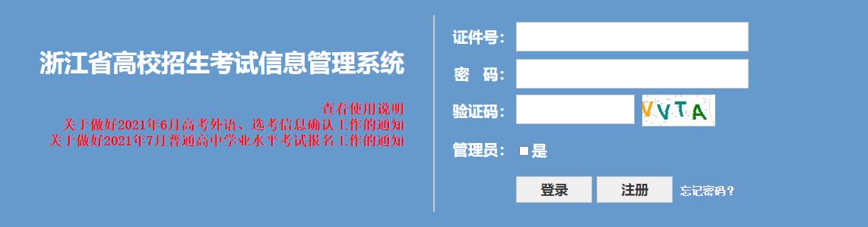 2021浙江高考成绩公布时间及查询入口