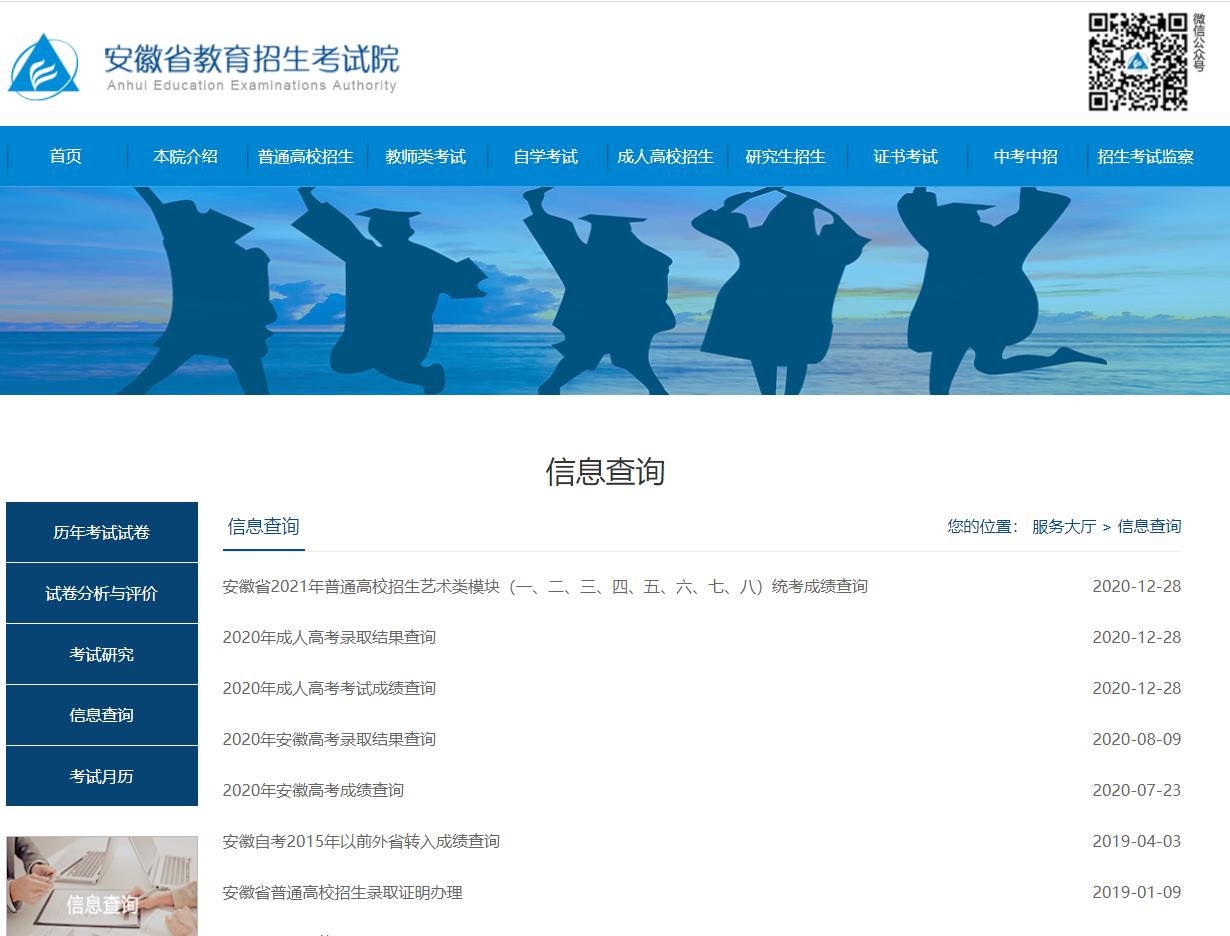 2021安徽高考成绩公布时间及查询入口