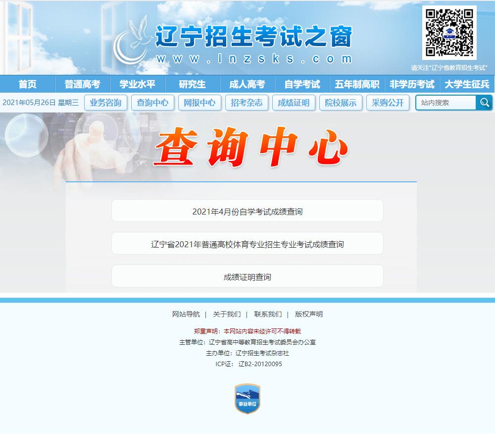 2021辽宁高考成绩公布时间及查询入口