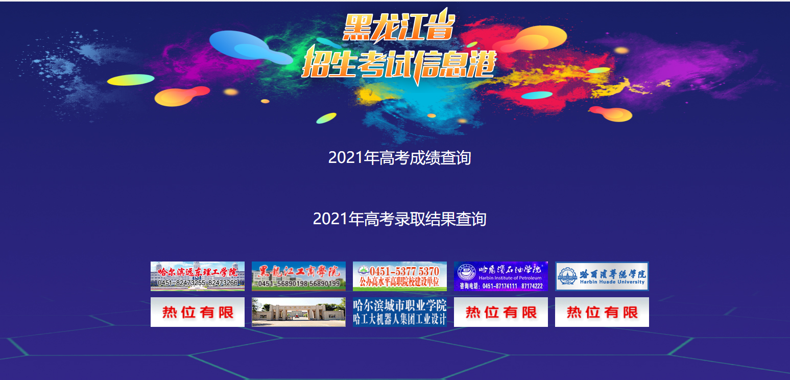 2021黑龙江高考成绩公布时间及查询入口