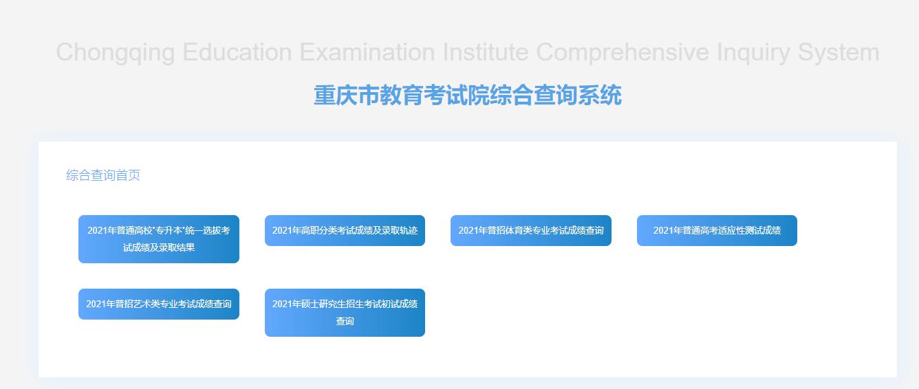 2021重庆高考成绩公布时间及查询入口