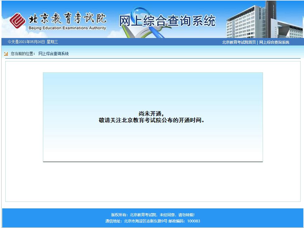 2021北京高考成绩公布时间及查询入口