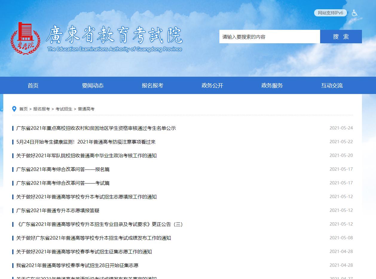 2021广东高考成绩查询入口