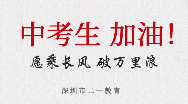 深圳新中考政策带来变化 冲刺阶段如何备考?