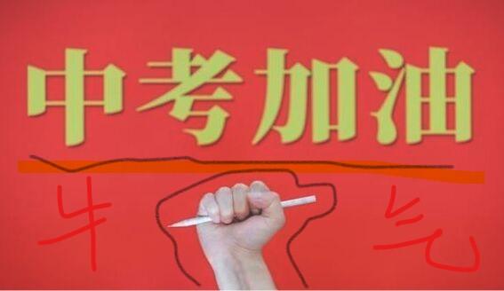 2021深圳中考志愿填报开始-快快了解:录取问答(四)