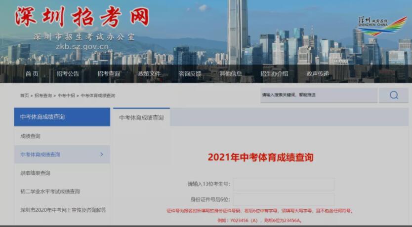 2021深圳中考体育成绩开始查询!来核查下!