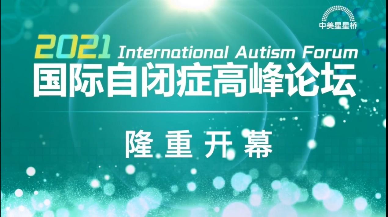 2021国际自闭症高峰论坛圆满落幕,中美星星桥再创行业辉煌
